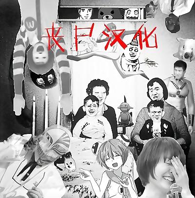 Komachi-san no Mojamoja..