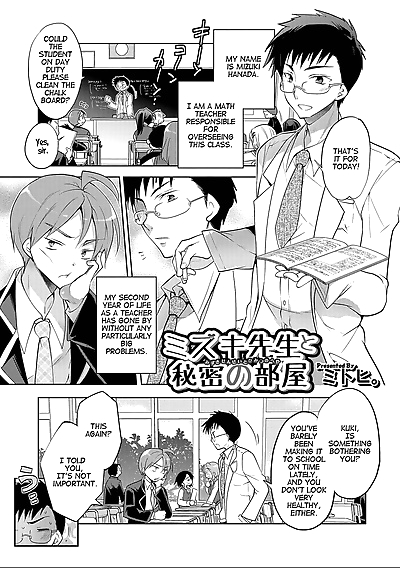 Mizuki Sensei to Himitsu no..