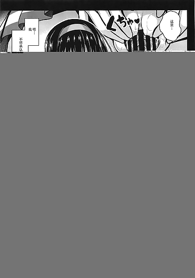 Jouyoku no Yukue - part 2