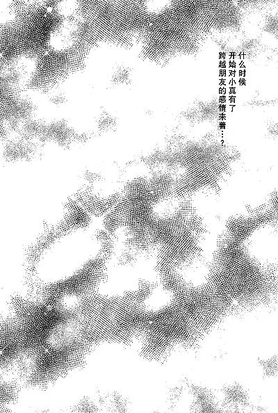 Yurikago kara Hakaba made - part 4