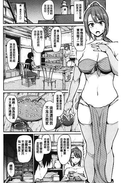 Isekai Harem Monogatari Soushuuhen 1 - part 9