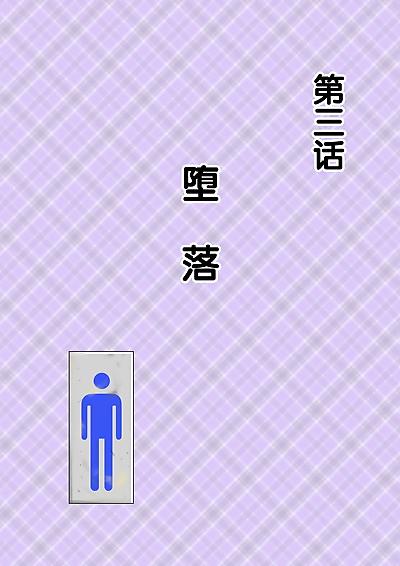 Oden Sensei Haha ga Dogeza Shita Hi 2 ~Aware na Nikubenki Mama no Choukyou Kiroku~ Chinese 不咕鸟汉化组 - part 2