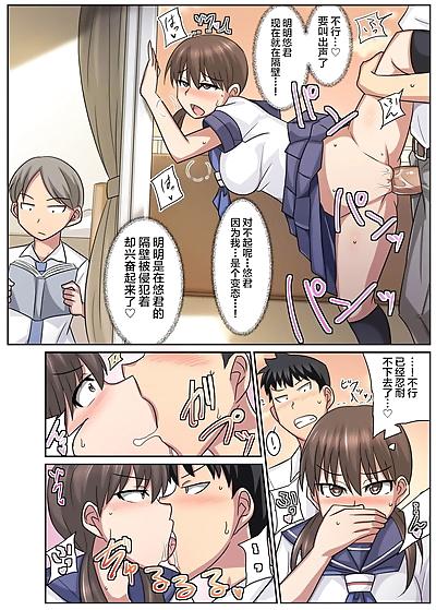 Suzurame Shinyuu no Kanojo wa Netorare Kibou no Seiso Bitch!? Chinese 不咕鸟汉化组 - part 2